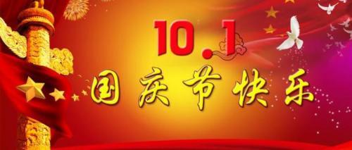 广州城市壹号建筑模型有限公司预祝大家国庆节快乐