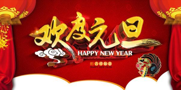 广州城市壹号建筑模型有限公司祝大家元旦快乐